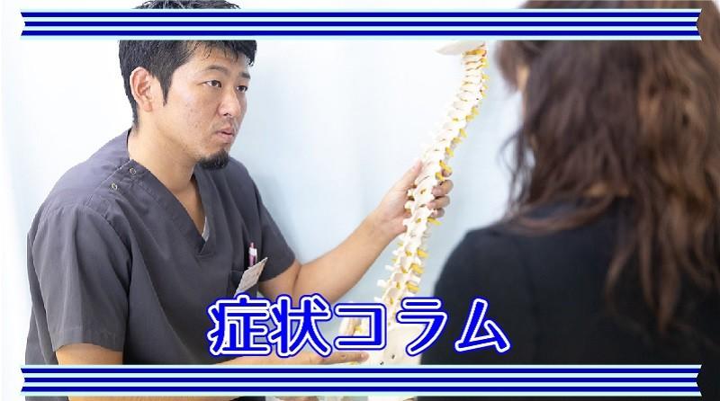 四十肩・五十肩の症状・原因・治療法 | 宇都宮市の上戸祭整骨院