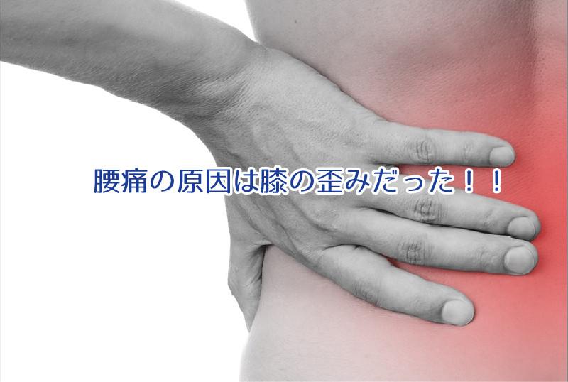 膝の痛みと腰痛の関係